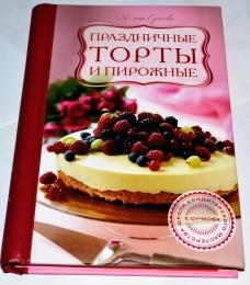 """Книга """"Праздничные торты и пирожные"""", Елена Сучкова"""