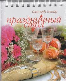"""Книга """"Праздничный стол"""" Сам себе повар"""