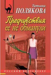"""Книга """"Предчувствия ее не обманули"""", Татьяна Полякова"""