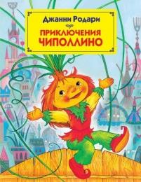 "Книга ""Приключения Чиполлино"", Джанни Родари"