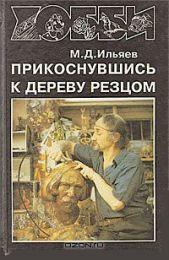 """Книга """"Прикоснувшись к дереву резцом"""", Михаил Ильяев"""