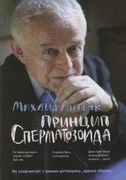 """Книга """"Принцип сперматозоида"""", Литвак Михаил"""