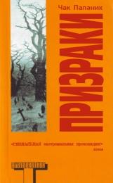 """Книга """"Призраки"""", Чак Паланик"""