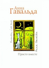 """Книга """"Просто вместе"""", Анна Гавальда"""