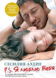 """Книга """"P.S. Я люблю тебя"""", Сесилия Ахерн"""
