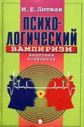 """Книга """"Психологический вампиризм"""" анатомия конфликта, Литвак Михаил"""