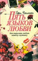"""Книга """"Пять языков любви"""", Гэри Чепмен"""
