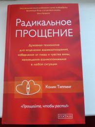 """Книга """"Радикальное прощение"""" Колин Типпинг"""