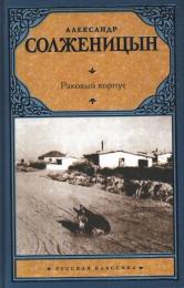 """Книга """"Раковый корпус"""", Александр Солженицын"""