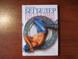 "Книга ""Рассказики под экстази"", Фредерик Бегбедер"