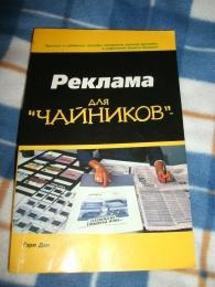 "Книга ""Реклама для ""Чайников"""", Гэри Дал"