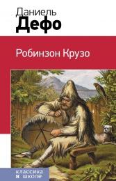 "Книга ""Робинзон Крузо"", Даниэль Дефо"