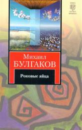 """Книга """"Роковые яйца"""", Булгаков Михаил"""