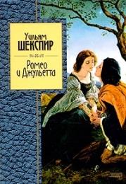"""Книга """"Ромео и Джульетта"""", Уильям Шекспир"""