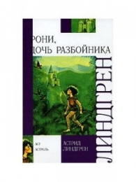 """Книга """"Рони, дочь разбойника"""", Астрид Линдгрен"""