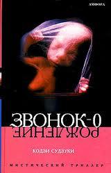 "Книга ""Рождение"", Кодзи Судзуки"