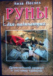 """Книга """"Руны для начинающих"""" Лиза Песчел"""