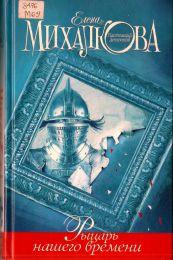 """Книга """"Рыцарь нашего времени"""", Елена Михалкова"""