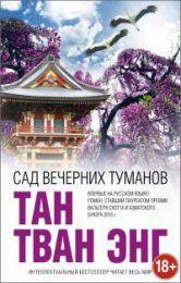 "Книга ""Сад вечерних туманов"" Тан Тван Энг"