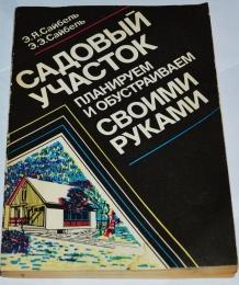 """Книга """"Садовый участок. Планируем и обустраиваем своими руками"""", Эдуард Сайбель"""