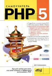 """Книга """"Самоучитель PHP 5"""", Колисниченко Денис"""