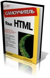 """Книга """"Самоучитель. Язык HTML"""", Елена Полонская"""