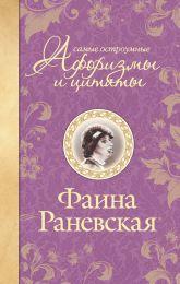 """Книга """"Самые остроумные афоризмы и цитаты"""", Фаина Раневская"""