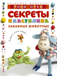 "Книга ""Секреты пластилина: домашние животные"", Рони Опен"