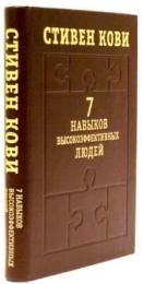 """Книга """"Семь навыков высокоэффективных людей. Мощные инструменты развития личности"""" Стивен Р. Кови"""