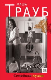 """Книга """"Семейная кухня"""" (сборник), Трауб Маша"""