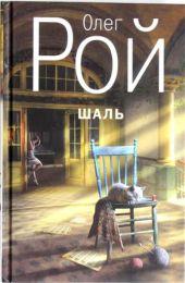 """Книга """"Шаль"""", Олег Рой"""