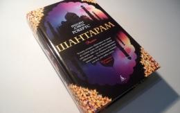 "Книга ""Шантарам"", Грегори Дэвид Робертс"