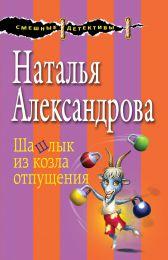 "Книга ""Шашлык из козла отпущения"", Наталья Александрова"