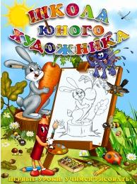 """Книга """"Школа юного художника 1 часть"""", изд. РООССА"""