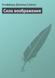 """Книга """"Сила воображения"""", Клиффорд Саймак"""