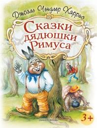 """Книга """"Сказки дядюшки Римуса"""",  Джоэль Харрис"""