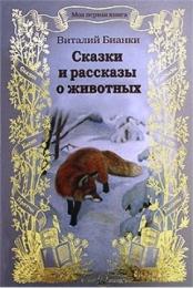 """Книга """"Сказки и рассказы о животных"""", Виталий Бианки"""