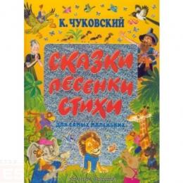 """Книга """"Сказки, песенки, стихи для самых маленьких"""", Корней Чуковский"""