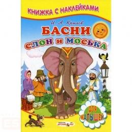 """Книга """"Слон и моська"""" Иван Крылов"""