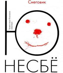 """Книга """"Снеговик"""", Ю Несбе"""