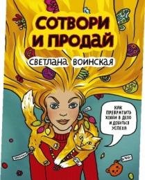"""Книга """"Сотвори и продай! Как превратить хобби в Дело и добиться успеха"""", Светлана Воинская"""