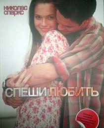 """Книга """"Спеши любить"""", Николас Спаркс"""