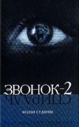 "Книга ""Спираль"", Кодзи Судзуки"