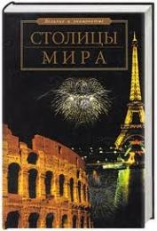 "Книга ""Столицы мира"", Е.О. Чекулаева"