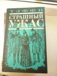 """Книга """"Страшный ужас"""", Тэффи"""