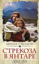 """Книга """"Стрекоза в янтаре"""", Диана Гэблдон"""