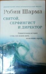 """Книга """"Святой, Серфингист и Директор"""", Робин Шарма"""