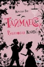 """Книга """"Таймлесс. Рубиновая книга"""", Керстин Гир"""