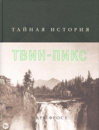 "Книга ""Тайная история Твин-Пикс"", Марк Фрост"