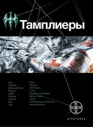 """Книга """"Тамплиеры. Книга 1. Рыцарь Феникса"""", Юрий Сазонов"""